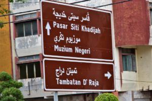 Arabic signs in Eastern peninsula Malaysia